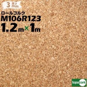 東亜コルク topacork ロールコルク カット品 M106R123 【幅 1200mm】【厚さ 3mm】【長さ 1m】|yojo