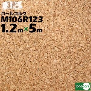 東亜コルク topacork ロールコルク カット品 M106R123 【幅 1200mm】【厚さ 3mm】【長さ 5m】|yojo