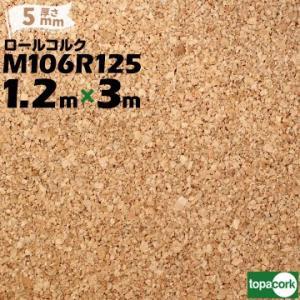 東亜コルク topacork ロールコルク カット品 M106R125 【幅 1200mm】【厚さ 5mm】【長さ 3m】|yojo