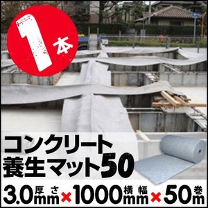 コンクリート養生マット50  1本 養生材 コンクリートの養生、クラック防止 に|yojo