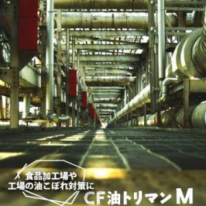 CF油トリマン M 両面吸収 COM-042 100枚 油吸着材 油吸着材 油流出 回収作業 機械 清掃修理 送油機械 油漏れ処理|yojo