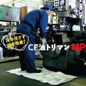 CF油トリマン MP 片面吸収 COM-043 100枚 裏面フィルム付き 床汚れ防止 油吸着材 油流出 回収作業 機械 清掃修理 送油機械 油漏れ処理|yojo
