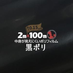 サンキポリ ポリシート 黒 0.15mm厚×2000mm幅×50m 1本 三鬼化成 黒ポリ ポリフィルム 国産 実厚品|yojo