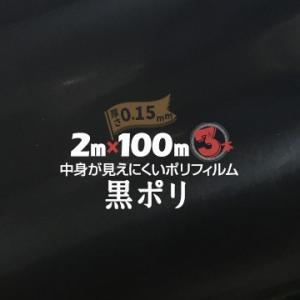サンキポリ ポリシート 黒 0.15mm厚×2000mm幅×50m 3本 三鬼化成 黒ポリ ポリフィルム 国産 実厚品|yojo