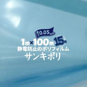 セイデン 静電 ポリシート 透明ブルー 0.05mm厚×1000mm幅×100m 15本 ポリフィルム 静電気防止 サンキポリ|yojo
