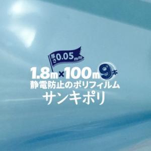 セイデン 静電 ポリシート 透明ブルー 0.05mm厚×1800mm幅×100m 9本 ポリフィルム 静電気防止 サンキポリ|yojo