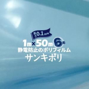 セイデン 静電 ポリシート 透明ブルー 0.1mm厚×1000mm幅×50m 6本 ポリフィルム 静電気防止 サンキポリ|yojo