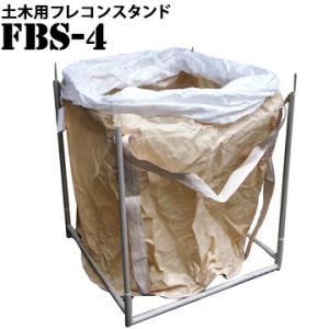 コンドーテック コンテナバッグスタンド FBS-4 土木用 組立簡単 頑丈仕様 コンパクトに収納可能 組み立て フレキシブルコンテナバッグ 土嚢袋|yojo