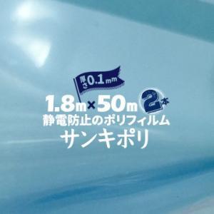 セイデン 静電 ポリシート 透明ブルー 0.1mm厚×1800mm幅×50m 2本 ポリフィルム 静電気防止 サンキポリ|yojo