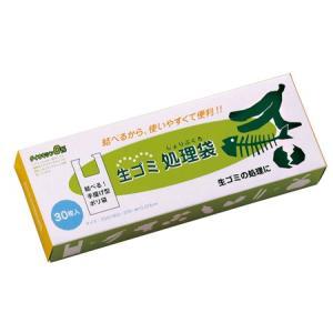 生ゴミ処理袋30枚BOX 100個セット   ポリ袋 手提げ型 ポリエチレン製|yojo