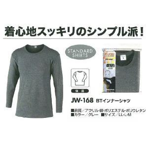 BTインナーシャツ JW-168 5枚|yojo