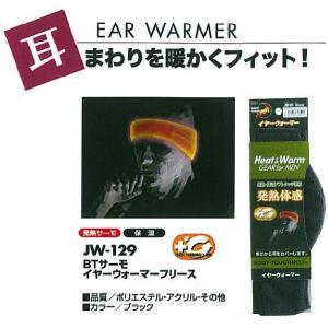 BTサーモイヤーウォーマーフリース JW-129 5枚|yojo