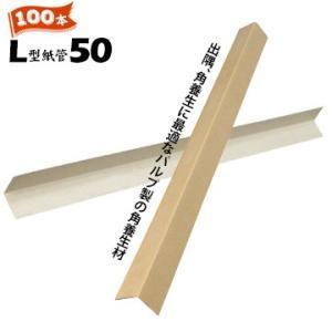平田紙管 L型紙管アングル50 100本 角 50×50mm 長さ1000mm 出隅養生材 強い紙製でコーナー養生に!|yojo