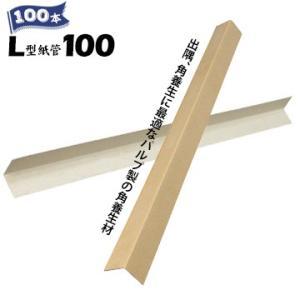 平田紙管 L型紙管アングル100 100本 角 100×100mm 長さ1000mm 出隅養生材 強い紙製でコーナー養生に!|yojo