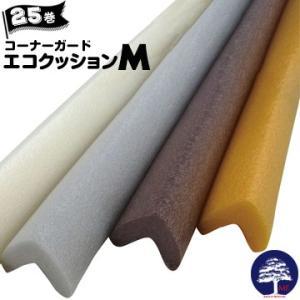 エムエフ MF コーナーガード エコクッション M 25本 3cm×3cm 長さ90cm 信頼の日本製 yojo