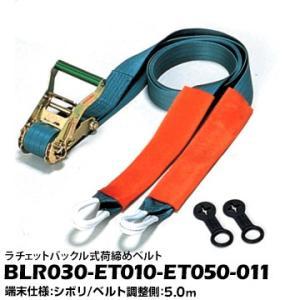 ベルトラッシング BLR030-ET010-ET050-011 国内トップメーカーキトーが保証する荷締めベルト|yojo