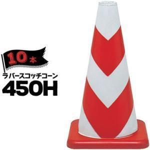 ラバーコーン 450H 反射 赤白 10本|yojo