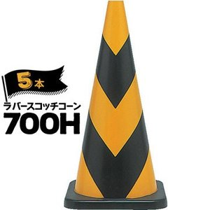 ラバーコーン 700H 反射 黄黒 5本|yojo