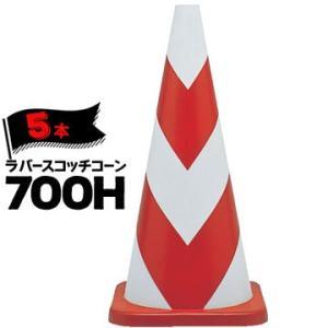 ラバーコーン 700H 反射 赤白 5本|yojo