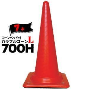 コーンベット付 カラフルコーン L 700H 7本|yojo