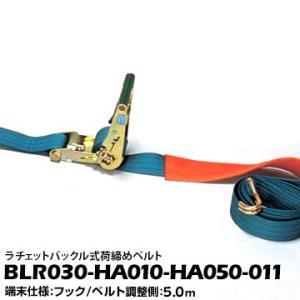 ベルトラッシングBLR030-HA010-HA050-011 国内トップメーカーキトーが保証する荷締めベルト|yojo