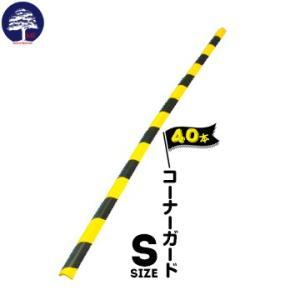 コーナーガード トラ柄 S 40本 注意喚起の黄黒コーナークッション yojo