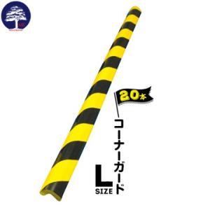 コーナーガード トラ柄 L 20本 注意喚起の黄黒コーナークッション yojo