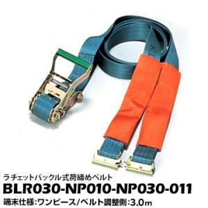 ベルトラッシング BLR030-NP010-NP030-011 国内トップメーカーキトーが保証する荷締めベルト|yojo