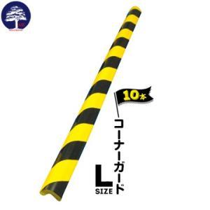 コーナーガード トラ柄 L 10本 注意喚起の黄黒コーナークッション yojo