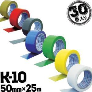 ダイヤテックス パイオラン K-10 50mm×25m 30巻 カラー yojo
