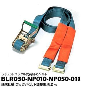 ベルトラッシング BLR030-NP010-NP050-011 国内トップメーカーキトーが保証する荷締めベルト|yojo
