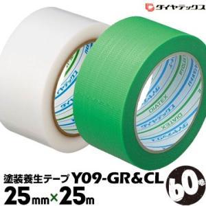 ダイヤテックス パイオラン 塗装養生用 強粘着テープ グリーンテープ Y09GR/クリアテープ Y09CL 25mm×25m 60巻|yojo
