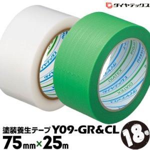 ダイヤテックス パイオラン 塗装養生用 強粘着テープ グリーンテープ Y09GR/クリアテープ Y09CL 75mm×25m 18巻|yojo