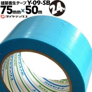 ダイヤテックス パイオラン 建築養生用 Y09SB スカイブルー 中粘着 75mm×50m 24巻|yojo