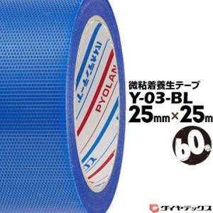 ダイヤテックス パイオラン 微粘着養生テープ Y03BL ブルー 25mm×25m 60巻|yojo