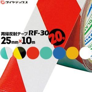 ダイヤテックス Diatex 再帰反射テープ RF-30 25mm×10m 20巻 トラ柄/赤白/緑白/赤/白/黄/緑/青 yojo