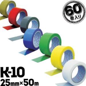 ダイヤテックス パイオラン K-10 25mm×50m 60巻 カラー yojo