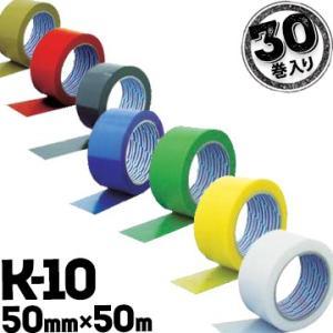 ダイヤテックス パイオラン K-10 50mm×50m 30巻 カラー yojo