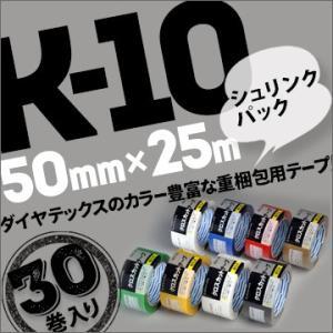 ダイヤテックス クロスカットテープ 50mm×25m 30巻 K-10のシュリンク包装品 yojo