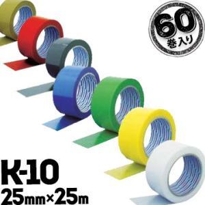 ダイヤテックス パイオラン K-10 25mm×25m 60巻 カラー yojo