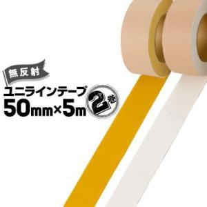 路面貼り用テープ ユニラインテープ 無反射 1.5mm×50mm×5m 黄 白 2巻 yojo
