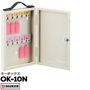 ダイケン キーBOX OK-10N|yojo