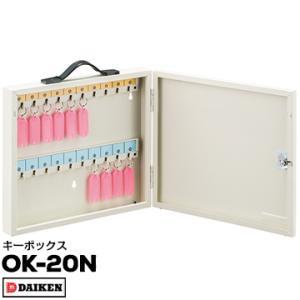 ダイケン キーBOX OK-20|yojo