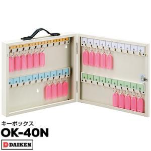 ダイケン キーBOX OK-40|yojo