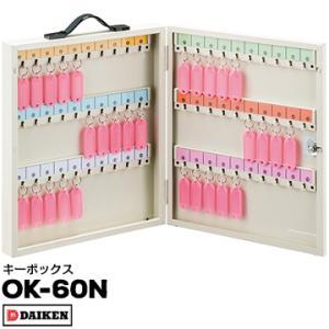 ダイケン キーBOX OK-60N|yojo