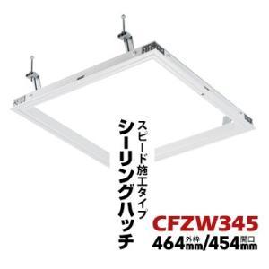 ダイケンDAIKEN 天井点検口 CFZW345ホワイト 1個 室内用、引戸引き込み装置 外付けタイプ|yojo