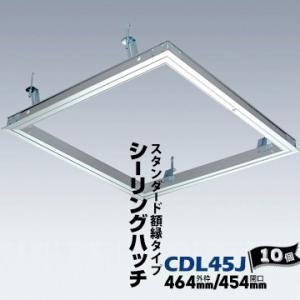 ダイケンDAIKEN 天井点検口シーリングハッチ 450 CDL45J  10個 室内用、引戸引き込み装置 外付けタイプ|yojo