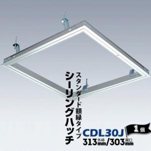 ダイケンDAIKEN シーリングハッチ天井点検口 300 CDL30J  1個 室内用、引戸引き込み装置 外付けタイプ|yojo