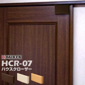 ダイケンDAIKEN ハウスクローザー 外付タイプ HCR-S07 1個 室内用、引戸引き込み装置 外付けタイプ|yojo