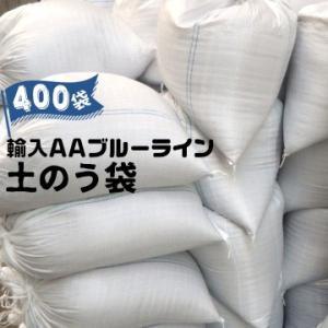 土のう袋 輸入 AAブルー 480mm×620mm 400枚 土のう袋 土留め 浸水防止 防水 防災 災害 グッズ 用品 対策|yojo
